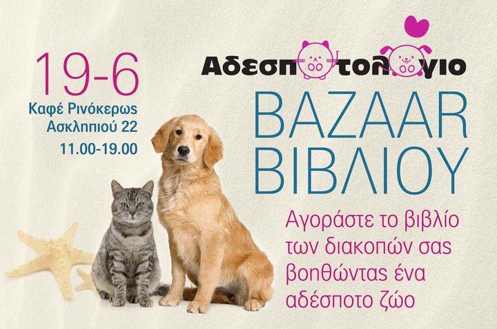 Buy fashion, help a pet charity bazaar